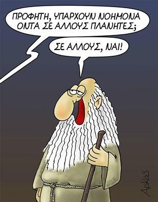 Jedna zilustracji Arkasa. Źródło: Facebook (ARKAS -The Original Page).