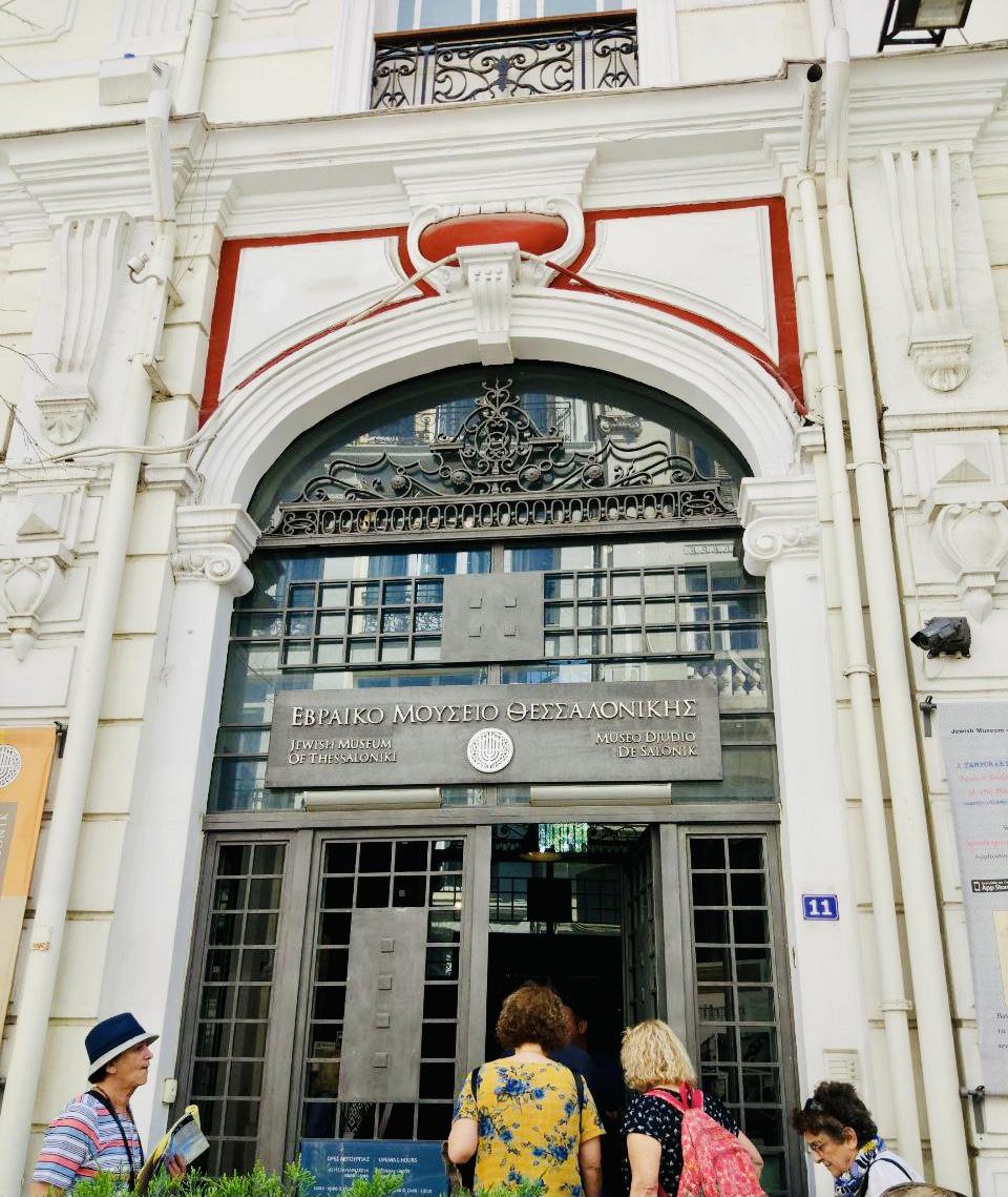 Wejście do Muzeum Żydowskiego wSalonikach