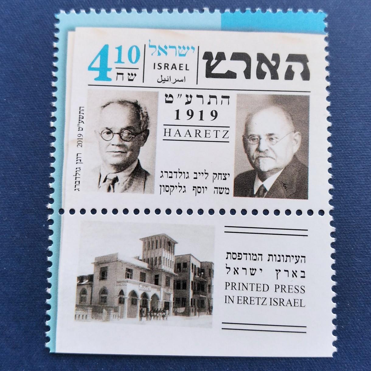 Znaczek upamiętniający znaczki zdrukarni Haarec