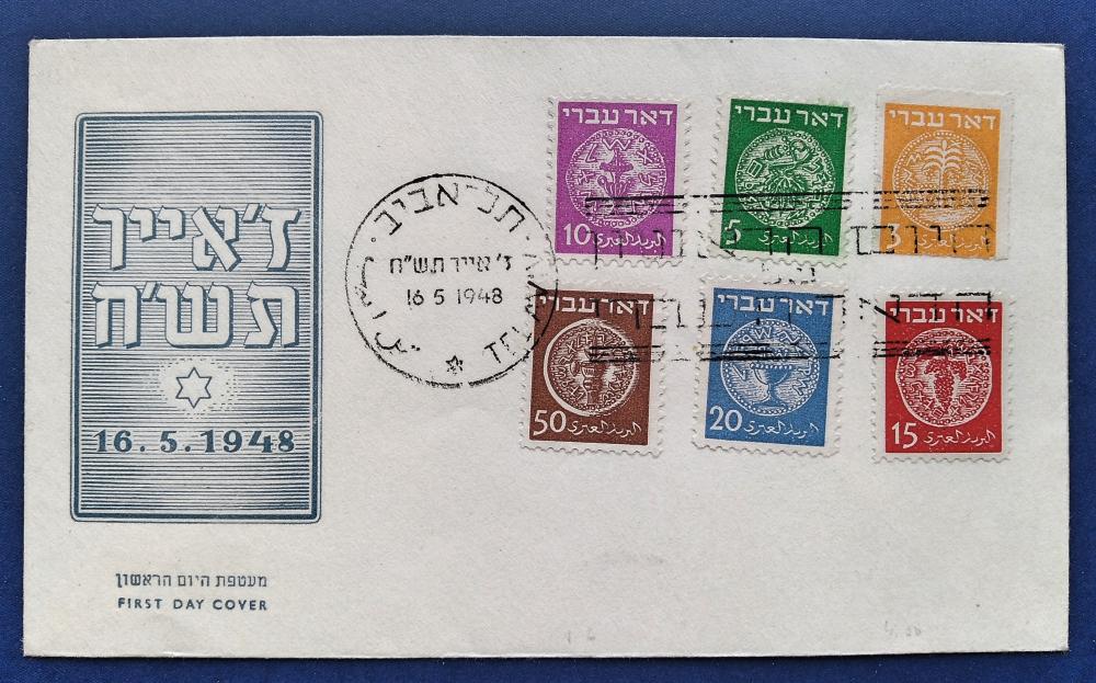 Jedna zkopert pierwszego dnia obiegu, zaprojektowana przez Otte Wallisha. Ofrankowana tylko sześcioma zdziewięciu znaczków zserii, skasowanymi datownikiem urzędu pocztowego wTel Awiwie wdniu 5 ijar 5708 czyli 16 maja 1948 roku (kolekcja autora)